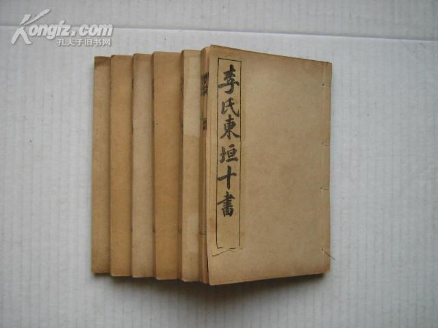 李氏东垣十书【线装中医古籍,品相好】