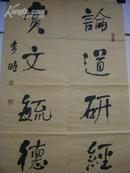 孙永新书法对联(198x34cm x2)