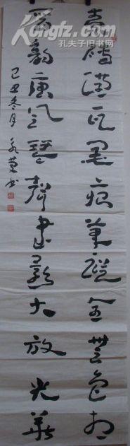 王永庆书法(180x48cm)