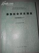 5傣族社会历史调查【西双版纳之十】 全新库存书