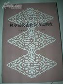 10柯尔克孜族社会历史调查  全新库存书
