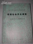 8怒族社会历史调查  95品   全新库存书