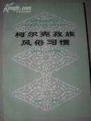 8柯尔克孜族风俗习惯  全新库存书
