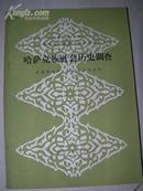 8哈萨克族社会历史调查   库存书