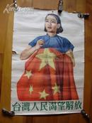2开五十年代宣传画《台湾人民渴望解放》