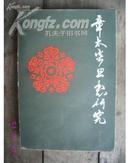 章太炎思想研究 (1985年1版1印.5000册; 私藏95品)