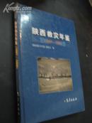 陕西救灾年鉴:【1997-1999】