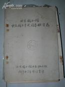 北京图书馆中文图书卡片目录检字表