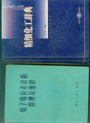 精细化工实用技术书库-精细化工辞典【硬精装 32开机关4-2书架】