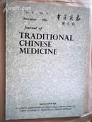 中医杂志(英文版)1986年 Vol.6 No.4