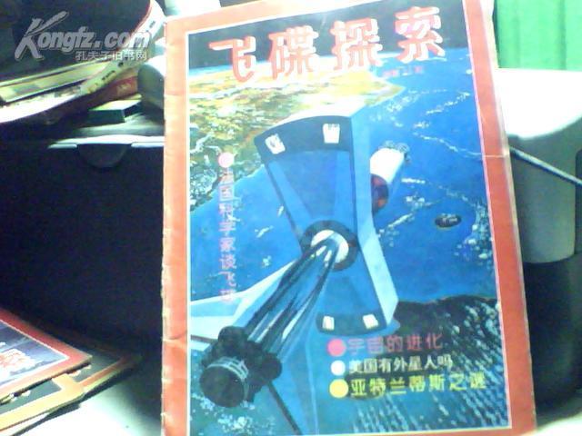 飞碟探索 1992.4