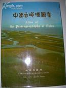 中国古地理图集(中英文对照、全彩色印刷、吴作人题写书名、书名为烫金隶书)(8开 精装)