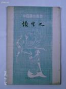中国画家丛书《顾恺之》