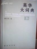 英华大词典(修订第二版)