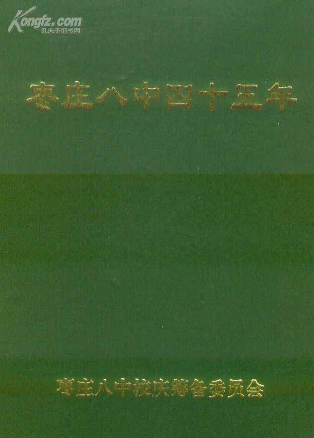 枣庄八中四十五年(校友录占大半内容)