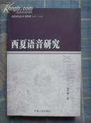 西夏语音研究――西夏研究丛书(2004年一版一印1000册 非馆藏 8.5品)