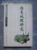 西夏地理研究――西夏研究丛书(2002年一版一印1000册 非馆藏 8.5品)