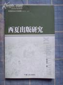 西夏出版研究――西夏研究丛书(2004年一版一印1000册 非馆藏 9品强)