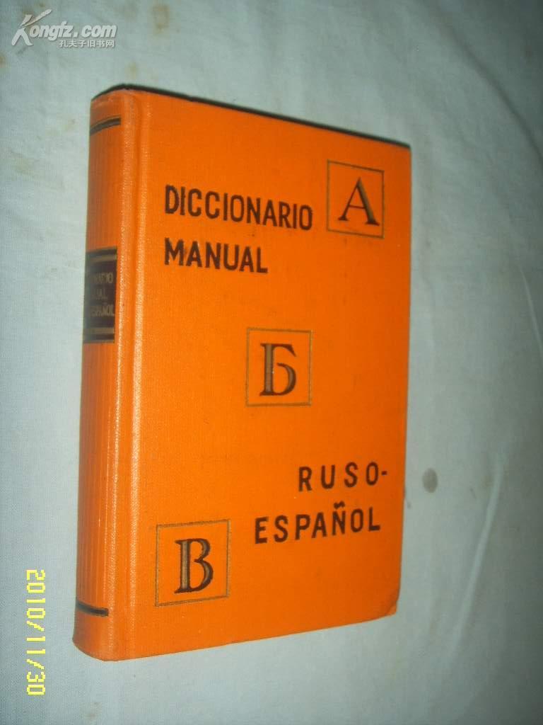 俄文原版    莫斯科版           俄西学习词典 1962年 9千词汇
