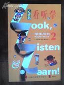 看听学 学生用书2 注释改编本