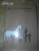 精装 西方文学典故词典