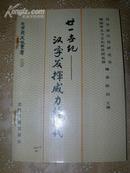 文字与文化丛书三  二十一世纪汉字发挥威力的时代