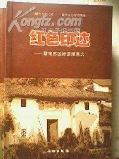 红色印记:赣南苏区标语漫画选