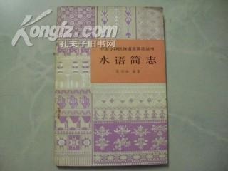 中国少数民族语言简志丛书——水语简志