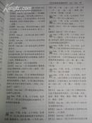 现代汉语辞海(修订版)(16开 全三册 精装)