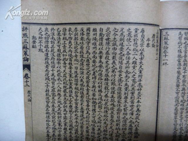 三苏策论卷十一、卷十二(民国版.历代论、传)