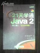21天学通Java2 第三版 专业参考版   缺盘