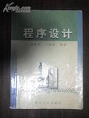 程序设计  复旦大学出版社