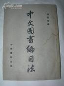 中文图书编目法