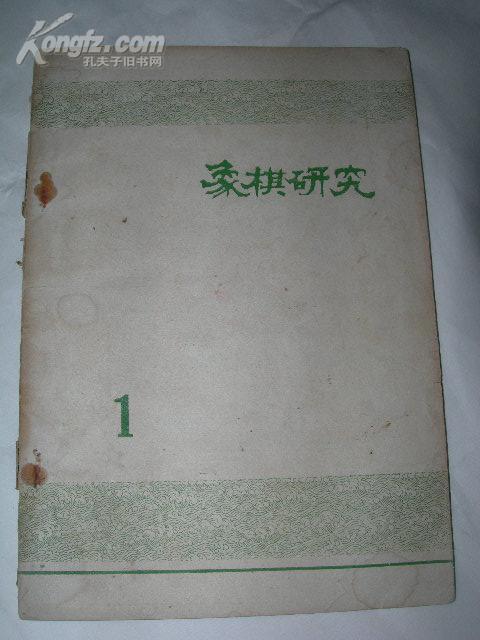 象棋研究 1977年 第一期  内部创刊号
