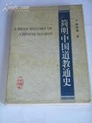 《简明中国道教通史》