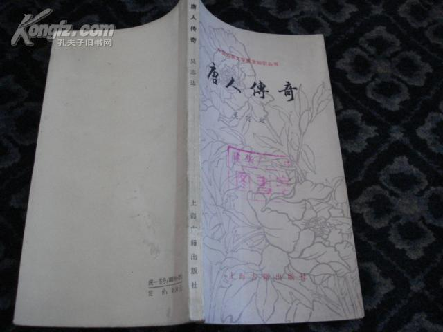中国古典文学基本知识丛书——唐人传奇D3