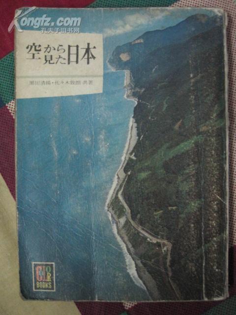 日本原版:空中浏览日本(多副老照片)