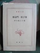 日文小说:邪宗门·杜子春