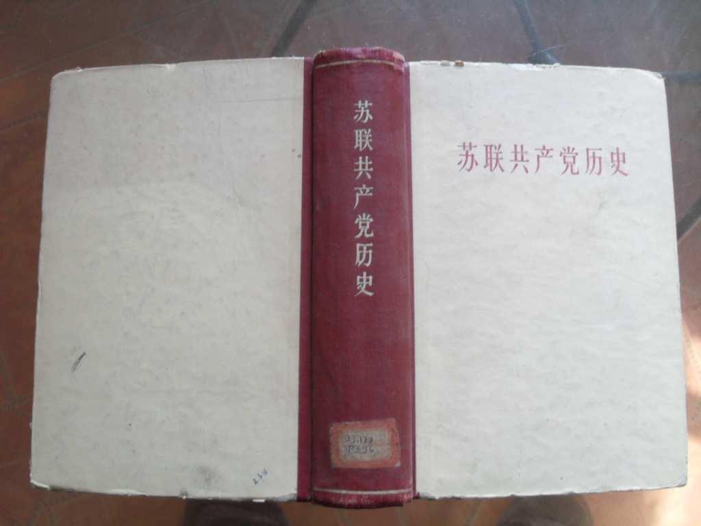 《苏联共产党历史》1厚册 精装 1960年1版1印 馆藏