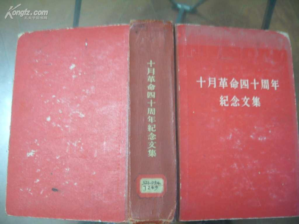 十月革命四十周年纪念文集 (精装本,58年