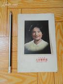 解放初期南京大中华照相馆拍摄的彩色少女照片一张   9品