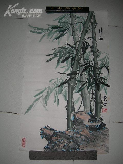 著名画家  王曼云  竹