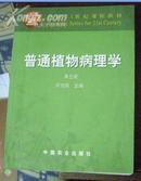 面向21世纪课程教材-普通植物病理学 第三版