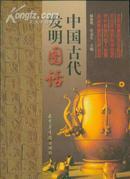 中国古代发明图话