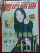 通俗歌曲1998年第5,6,7,8,11期(共5期)随刊赠送刊物(精美小歌本)