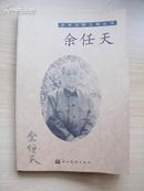 余任天(艺术大师之路丛书)