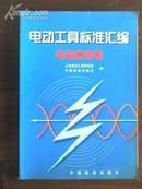 电动工具标准汇编 电磁兼容卷