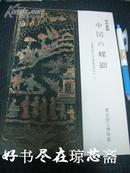 中国的螺钿 中国14世纪到17世纪为主 东京国立博物馆  特别展观 1979年 漆器