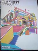 艺术与设计-中国设计艺术主导期刊总第054期