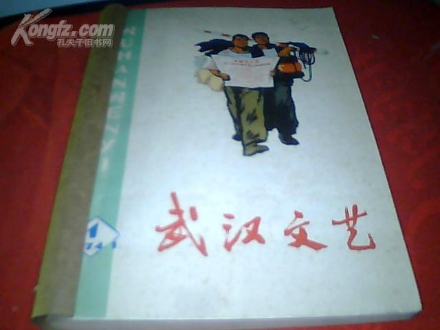 【文革创刊号】---《武汉文艺》(双月刊) 【1---6期合订本】